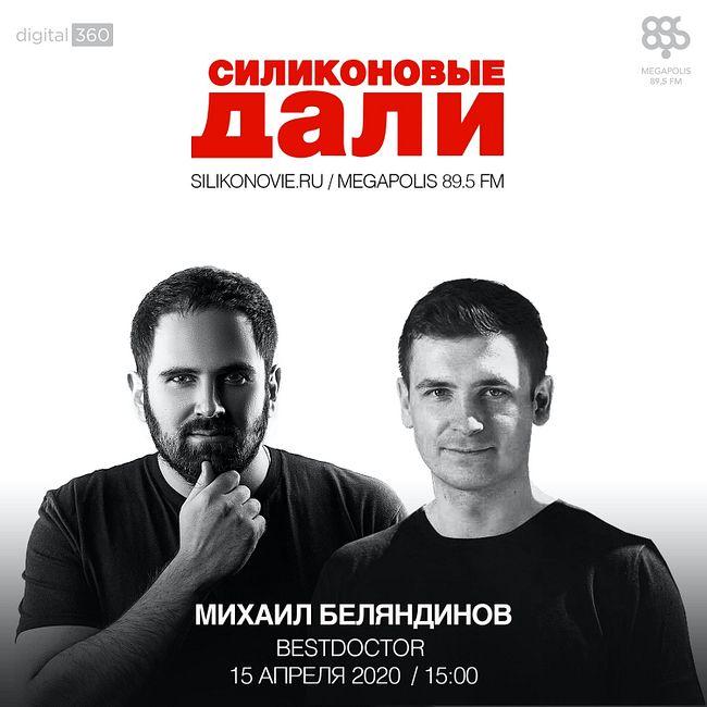 #204. Михаил Беляндинов (BestDoctor)
