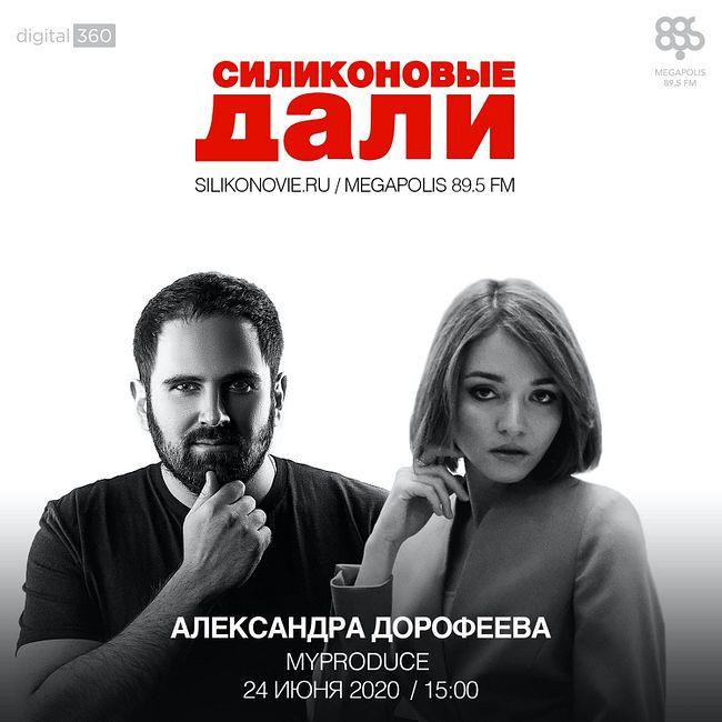 #205. Александра Дорофеева (My Produce)