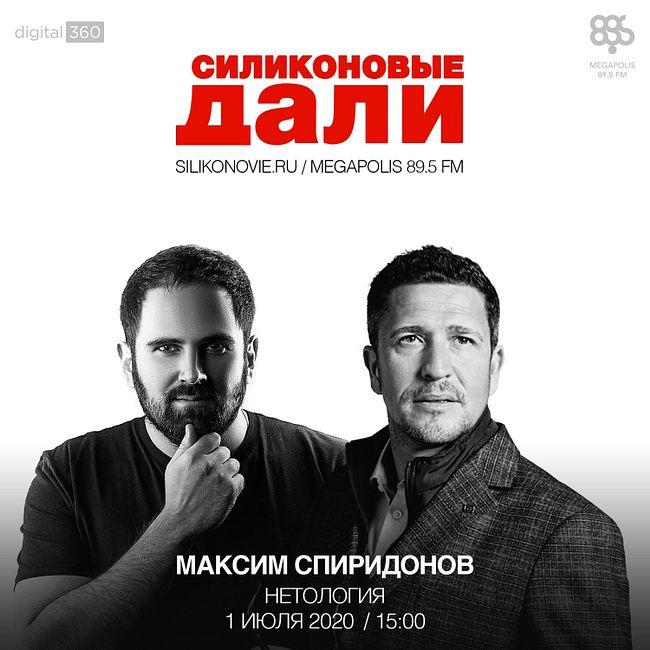 #206. Максим Спиридонов (Нетология)