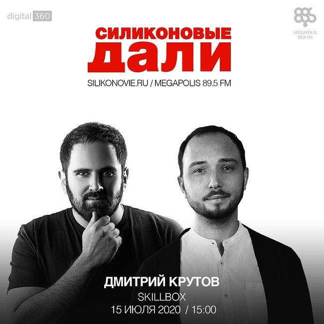 #208. Дмитрий Крутов (Skillbox)