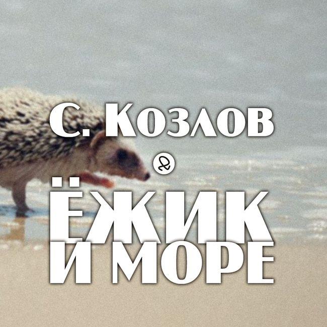 """С. Козлов """"Ёжик и море"""""""