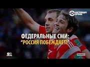 """""""Победа"""" Путина и страсти по-балкански // Смотри в оба #83"""
