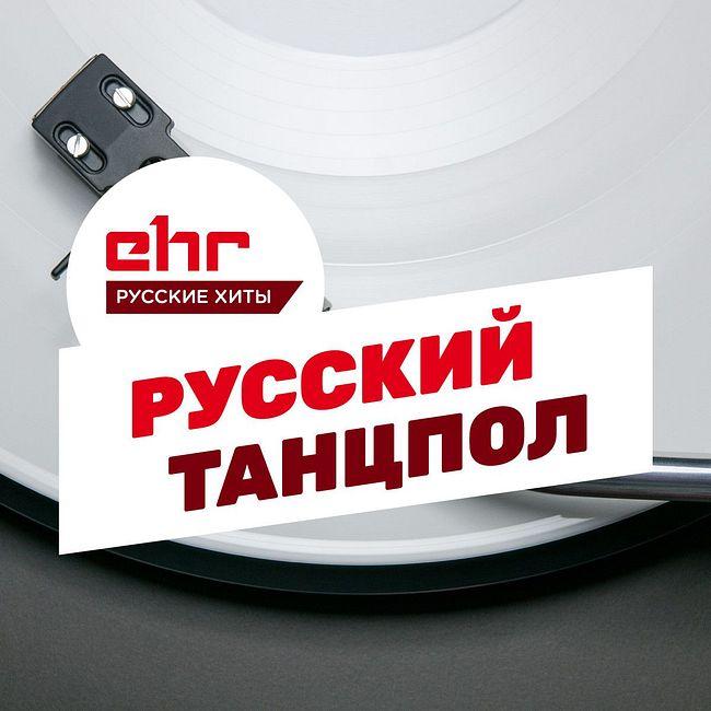 Russian Dance Anthems @ EHR Русские Хиты (14.08.2021) #122