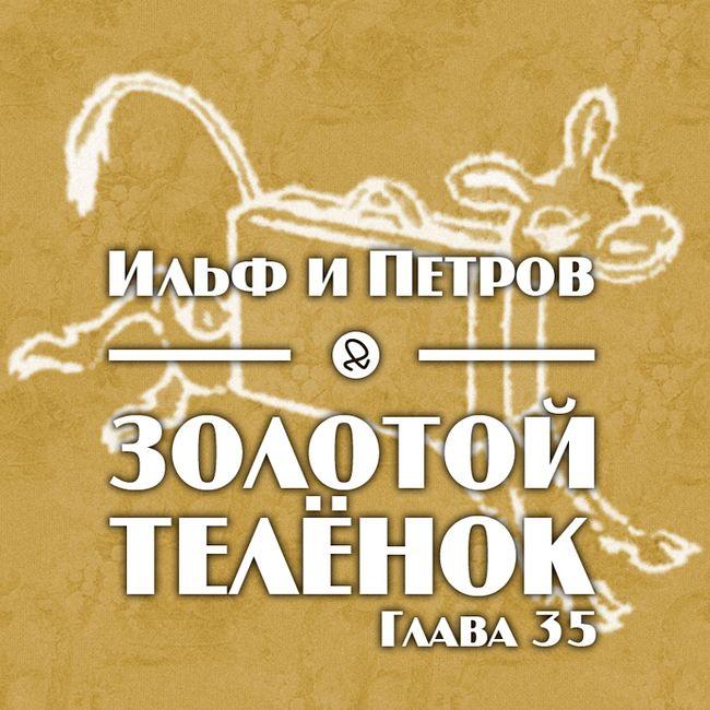"""Ильф и Петров """"Золотой телёнок. Глава 35"""""""