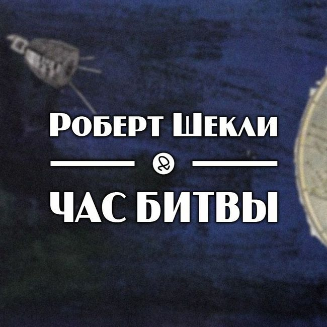 "Роберт Шекли ""Час битвы"""
