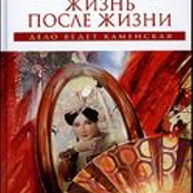 «ЧИТАЕМ ВМЕСТЕ». №10, октябрь 2010 г. Каменская возвращается!