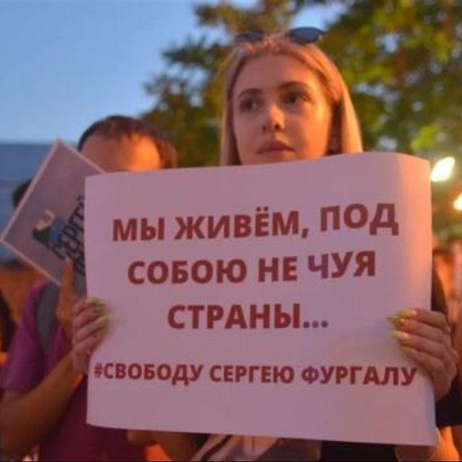 Лицом к событию. Хотите как в Хабаровске?  - 27 июля, 2020
