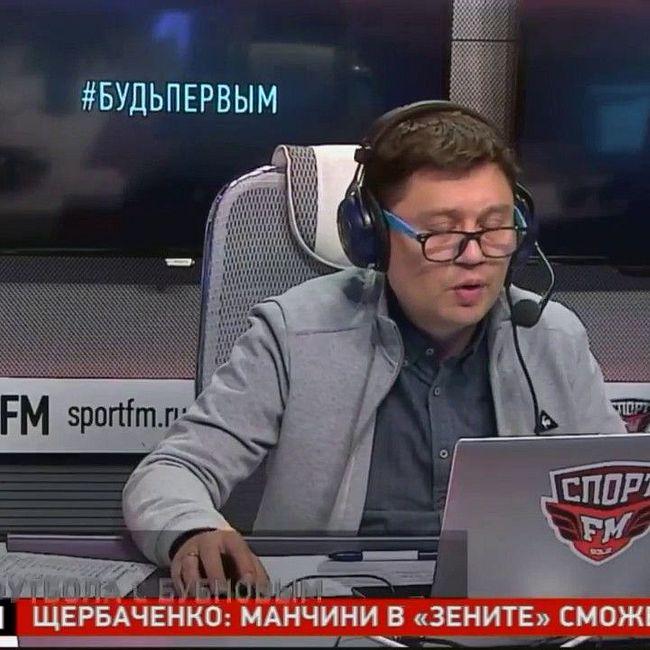 Бубнов об Амкар 2–1 Локомотив, Спартак 2–1 Тосно и др./ Спорт Фм/ 100% Футбола