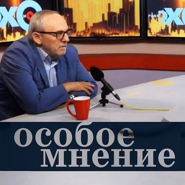 Особое мнение / Яков Уринсон // 26.03.18
