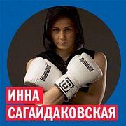 Инна Сагайдаковская @ Week & Star
