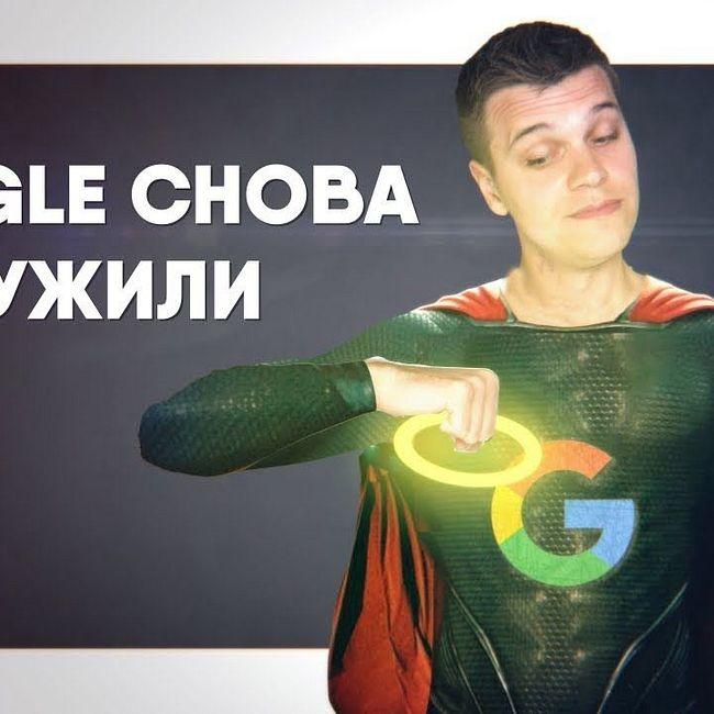 ???? Google снова Всех Спасли!