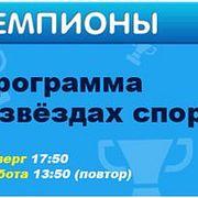 Чемпионы: Сергей Шубенков