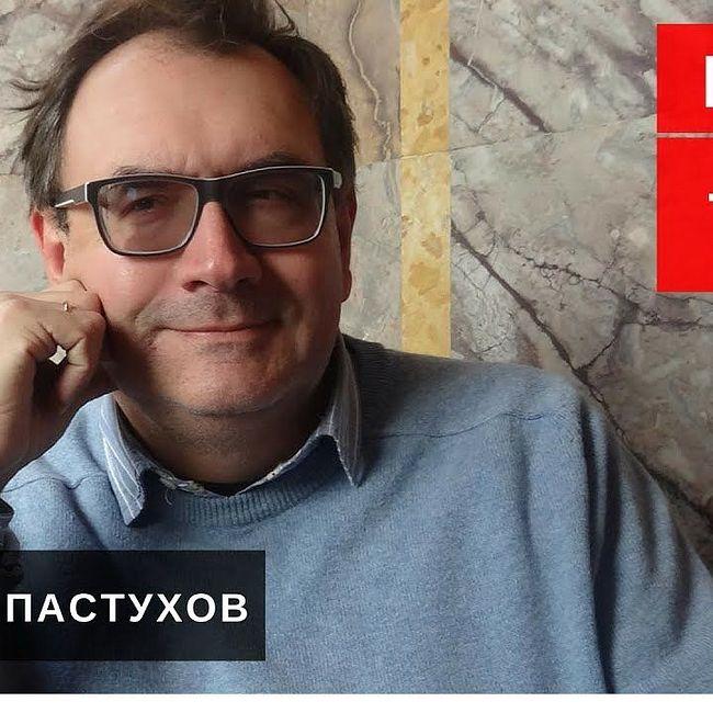 Персонально ваш / Владимир Пастухов // 30.03.18