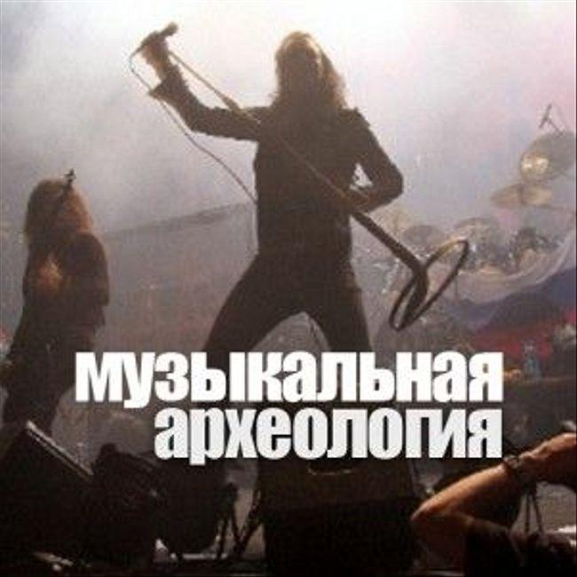"""Специальный совместный эфир программ """"Музыкальная Археология"""" и""""Русский рок""""— Аквариум. MCI (043)"""