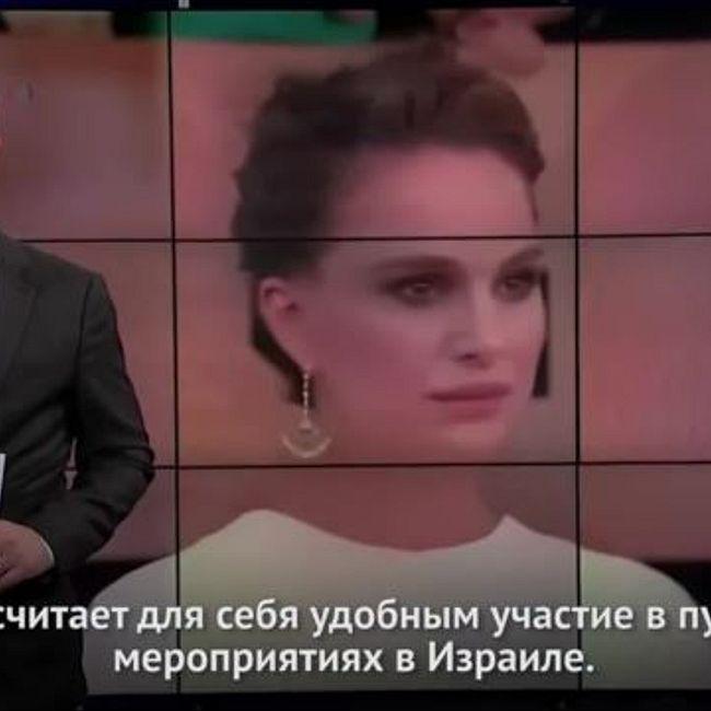 Натали Портман сорвала церемонию вручения премии «Генезис» - Апрель 20, 2018