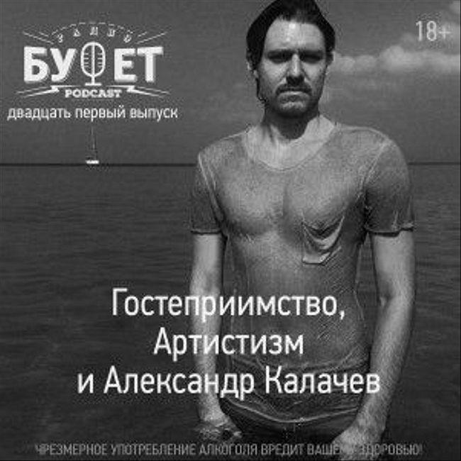 Двадцать первый выпуск: Гостеприимство, Артистизм и Александр Калачев