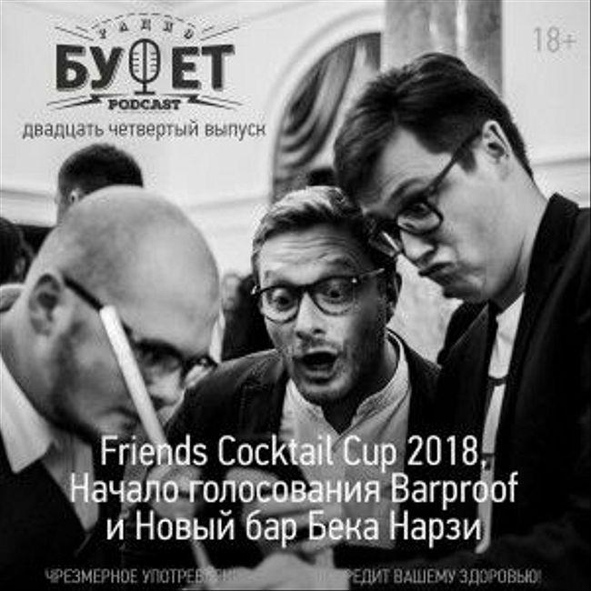 Двадцать четвертый выпуск. Friends Cocktail Cup 2018, начало голосования Barproof и новый бар Бека Нарзи