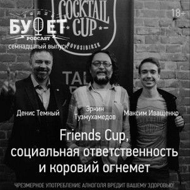 Семнадцатый выпуск. Friends Cup, социальная ответственность и коровий огнемет