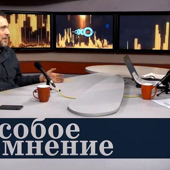 Особое мнение / Максим Шевченко // 05.04.18