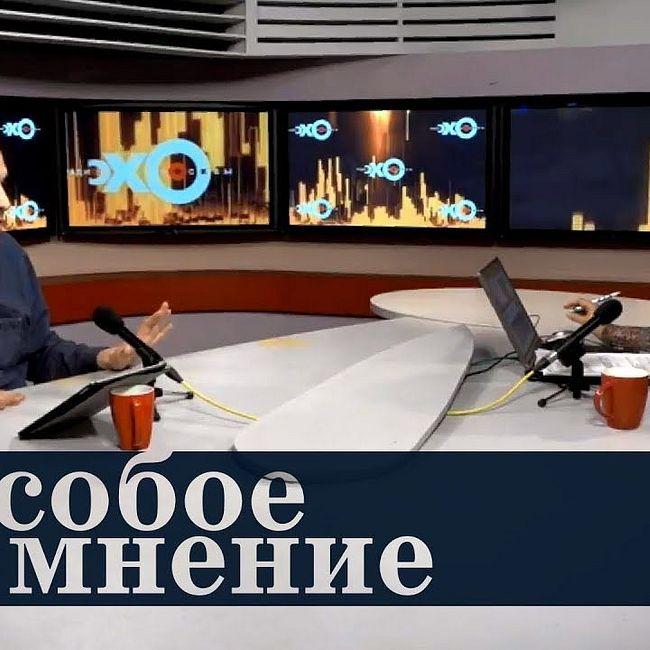 Особое мнение / Максим Шевченко // 19.04.18