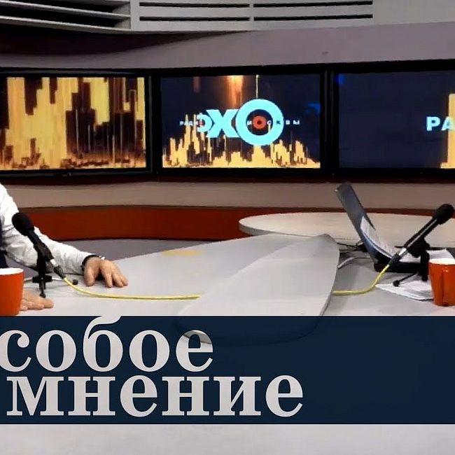 Особое мнение / Валерий Соловей // 13.04.18