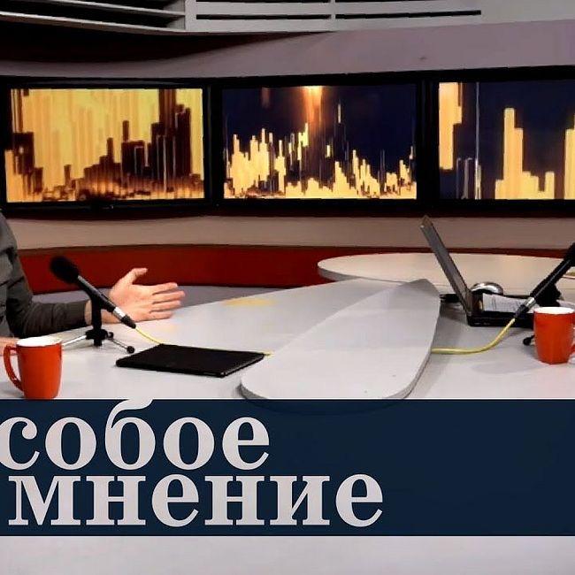 Особое мнение / Максим Шевченко // 12.04.18