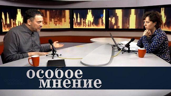 Особое мнение / Максим Шевченко // 29.03.18