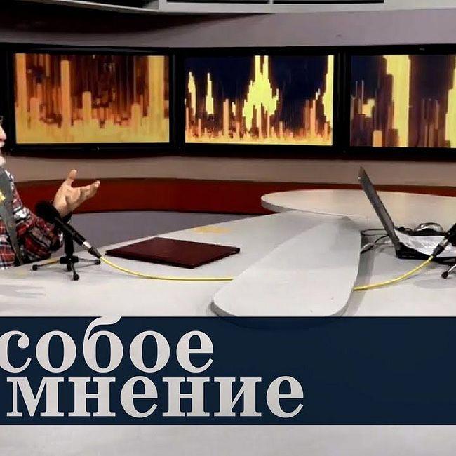 Особое мнение / Алексей Венедиктов // 19.03.18