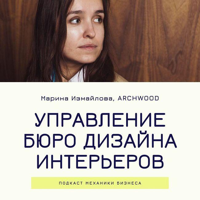 Управление бюро дизайна интерьеров - ARCHWOOD