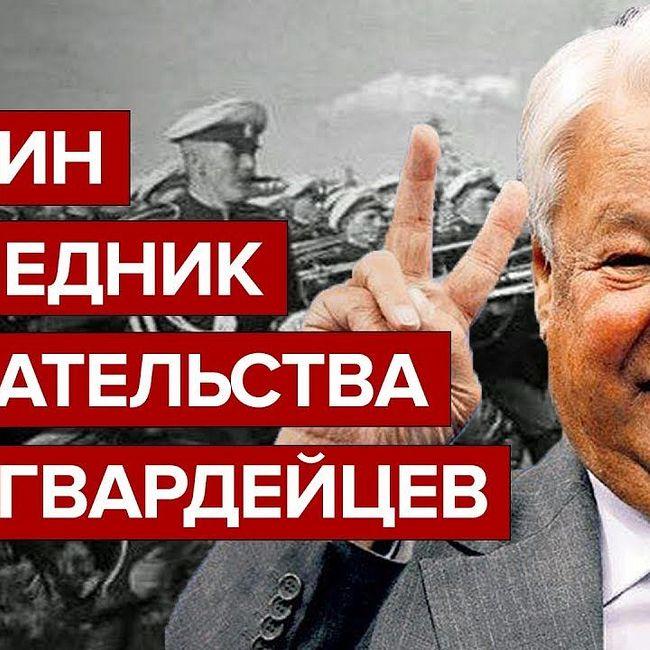 Ельцин наследник предательства Белогвардейцев