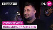 Сергей Жуков отказался от алкоголя