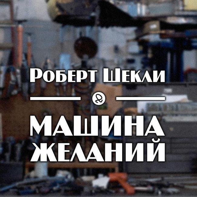 """Роберт Шекли """"Машина желаний"""""""