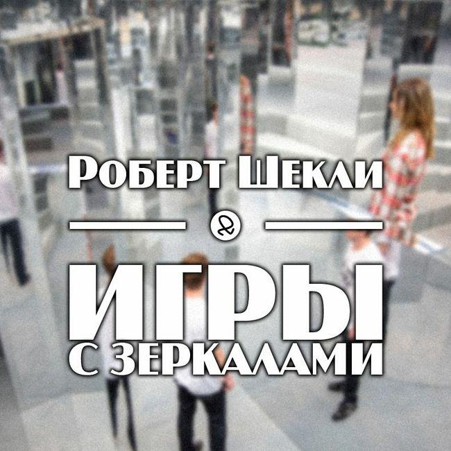 """Роберт Шекли """"Игры с зеркалами"""""""