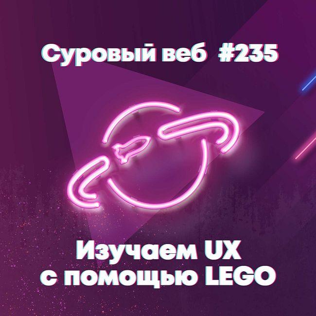 [#235] Изучаем UX с помощью LEGO