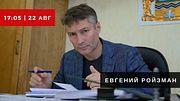Особое мнение / Евгений Ройзман // 22.08.17