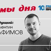 Темы дня : Захарова узнала об отставке Мэй от Радио «Комсомольская правда», а Россия будет биться с Финляндией за выход в финал чемпионата мира по хоккею
