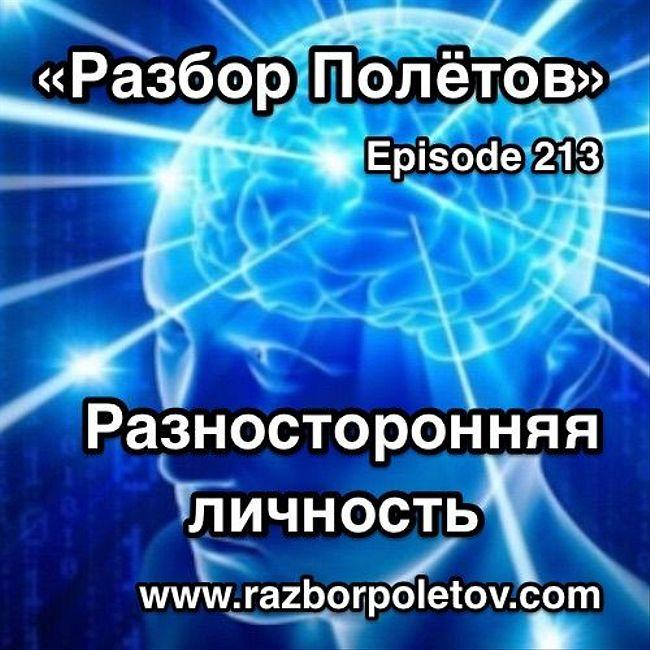 Episode 213 — Interview - Разносторонняя личность
