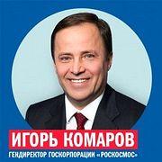 Игорь Комаров @ Week & Star