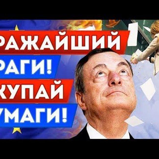 TeleTrade: Утренний обзор, 26.04.2018 – Дражайший Драги! Скупай бумаги!