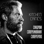 Kitchen Critics | Мнение: Логан /или Синдром Сопереживания Супергерою/