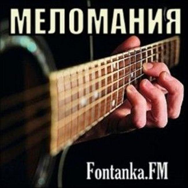 Девятый выпуск программы МЕЛОМАНИЯ (009)