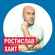 Ростислав Хаит @ Week & Star