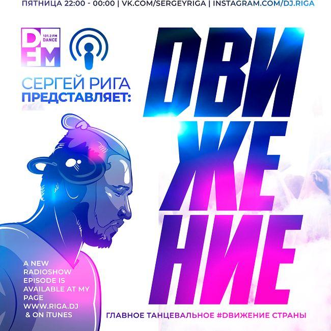 DFM DJ RIGA #DВИЖЕНИЕ - AUGUST #2019