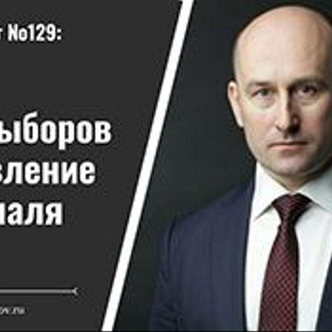 Видеоблог №129: Итоги выборов и отравление Скрипаля