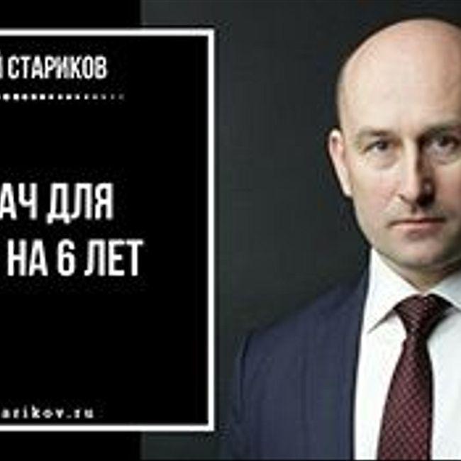 Николай Стариков: Шесть задач для Путина на ближайшие шесть лет