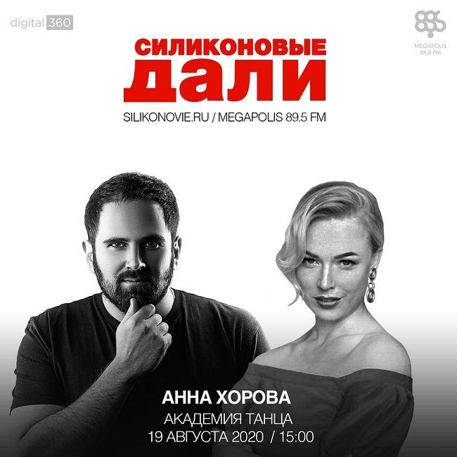 #212. Анна Хорова (Академия танца)