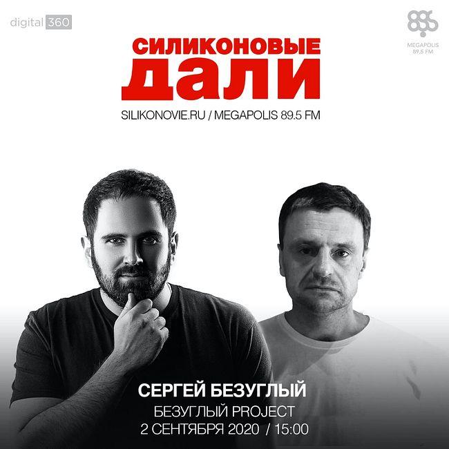 #214. Сергей Безуглый (Безуглый Project)