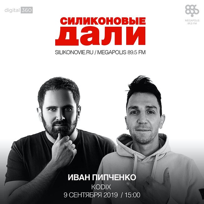#215. Иван Пипченко (Kodix)