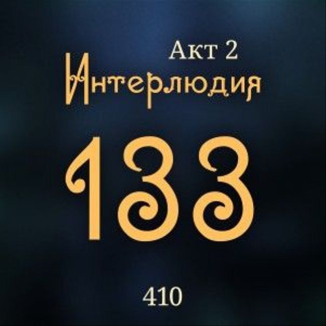Внутренние Тени 410. Акт 2. Интерлюдия 133