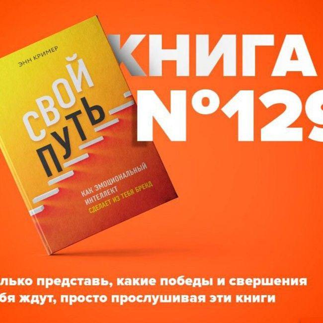 Книга #129 - Свой путь. Как эмоциональный интеллект сделает из тебя бренд